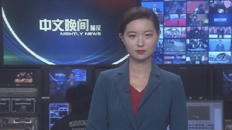 2018年06月17日中文晚间播报