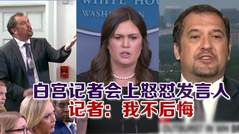 白宫记者会上怒怼发言人 记者:我不后悔