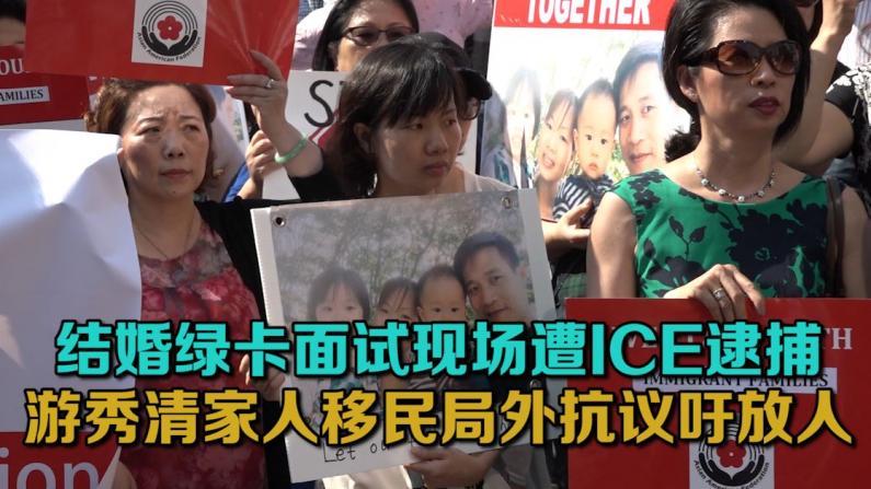 结婚绿卡面试现场遭ICE逮捕  游秀清家人移民局外抗议吁放人