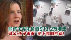 熊孩子弄坏价值$13.2万雕塑 母亲:孩子很乖  绝不是咱的错!