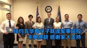 纽约五华裔学子就读军事院校 不惧挑战 感谢家人支持