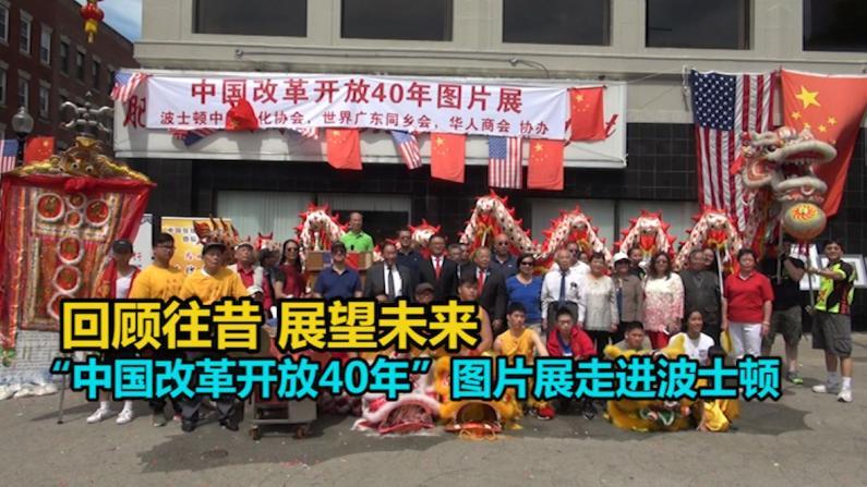 """回顾往昔 展望未来 """"中国改革开放40年""""图片展走进波士顿"""