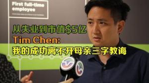 从失业到市值$5亿 Tim Chen:我的成功离不开母亲三字教诲