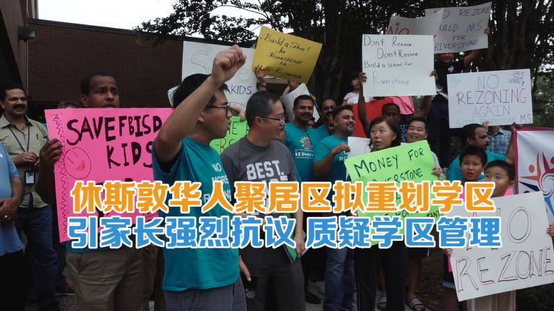 休斯敦华人聚居区拟重划学区 引家长强烈抗议