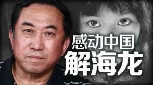 解海龙:感动中国的纪实照片