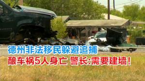 德州非法移民躲避追捕 酿车祸5人身亡 警长:需要建墙!