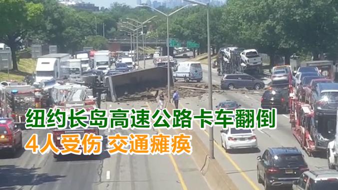 纽约长岛高速公路卡车翻倒 4人受伤 交通瘫痪