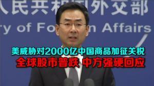 美威胁对2000亿中国商品加征关税  全球股市普跌 中方强硬回应