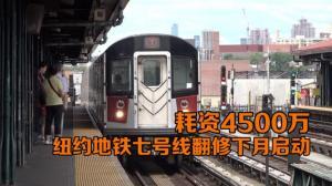 耗资4500万 纽约地铁七号线翻修下月启动