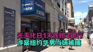 光天化日1天连抢3银行 涉案纽约华男当场被捕