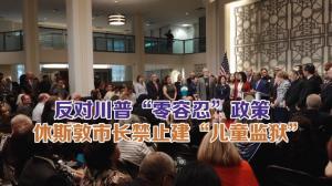 """反对川普""""零容忍""""政策 休斯敦市长禁止建""""儿童监狱"""""""