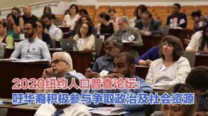 2020纽约人口普查论坛: 吁华裔积极参与争取政治及社会资源