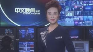 2018年06月19日中文晚间播报