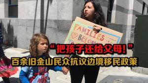 """""""把孩子还给父母!"""" 百余旧金山民众抗议边境移民政策"""