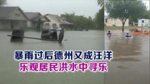 暴雨过后德州又成汪洋 乐观居民洪水中寻乐
