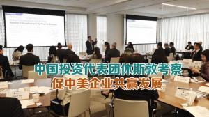 中国投资代表团参加〝选择美国〞峰会 先期休斯敦考察