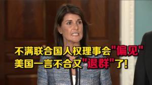 不满联合国人权委理事会偏见 美国一言不合又退群了!