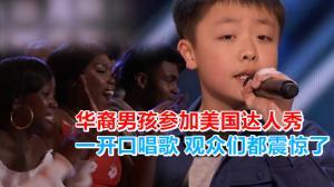 华裔男孩参加美国达人秀 一开口唱歌 观众们都震惊了