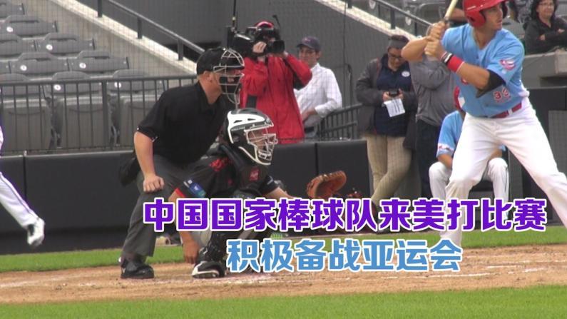 中国棒球队来美参加独立联盟比赛 积极备战亚运会
