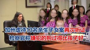 加州虐待13名亲生子女案今再次听证  检察官称嫌犯的狗过得比孩子好