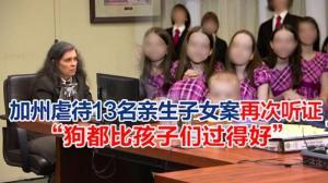 """加州虐待13名亲生子女案今再次听证  """"狗都比孩子们过得好"""""""
