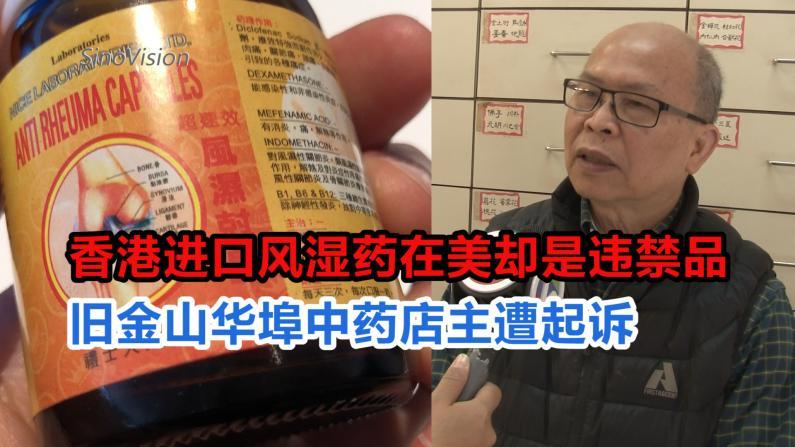 香港进口风湿药在美却是违禁品?! 旧金山华埠中药店主遭起诉