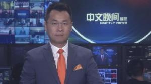 2018年06月20日中文晚间播报