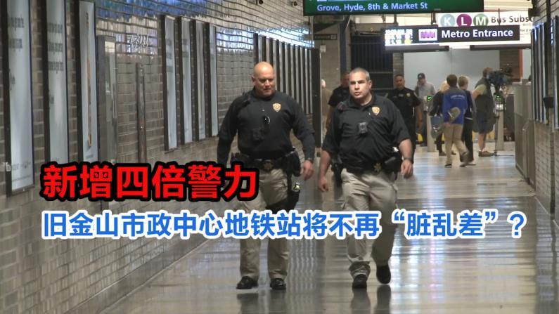 地铁站脏乱差忍无可忍 旧金山新增四倍警力大整治