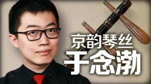 于念渤:京韵胡风论国粹