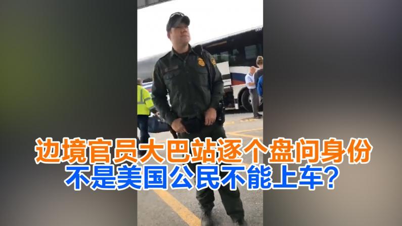 边境官员大巴站逐个盘问身份 不是美国公民不能上车?