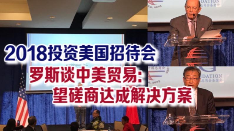 """""""2018投资美国招待会""""  商务部长罗斯谈中美贸易:望磋商达成解决方案"""