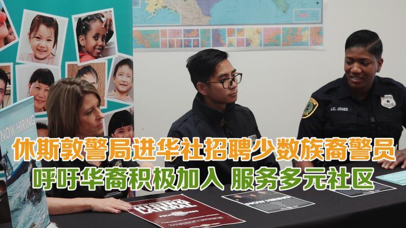 休斯敦警局走进华社招收少数族裔警员 呼吁华裔积极加入服务多元社区