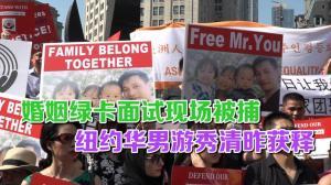 婚姻绿卡面试现场被捕 纽约华男游秀清昨获释