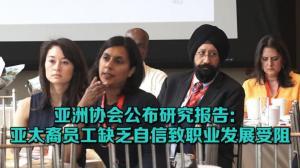 亚洲协会公布研究报告: 亚太裔员工缺乏自信致职业发展受阻