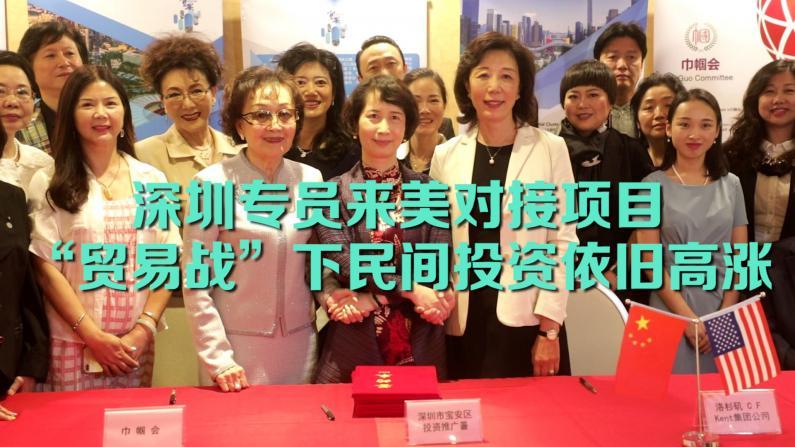 深圳团来美合作交流 中美贸易摩擦民间投资依旧高涨?