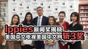 Ippies新闻奖揭晓 美国中文电视美国中文网斩3项大奖