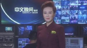 2018年06月21日中文晚间播报