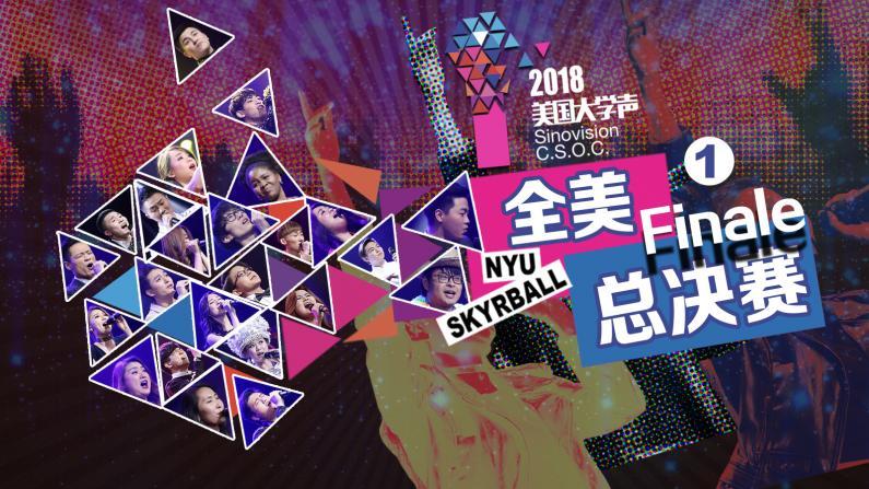 2018美国大学声总决赛【第一集】:24位选手齐聚NYU Skriball