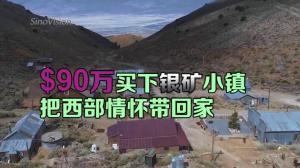 $90万买下银矿小镇 把西部情怀带回家