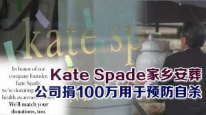Kate Spade家乡安葬 公司捐100万用于预防自杀