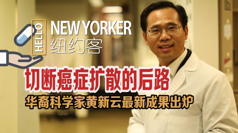 切断癌症扩散的后路 华裔科学家黄星云成果出炉