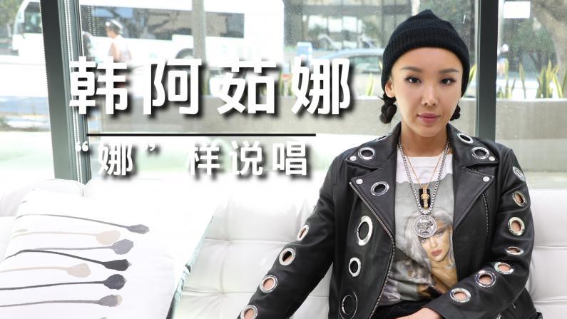 【洛城会客室】韩阿茹娜:蒙古族姑娘勇闯好莱坞