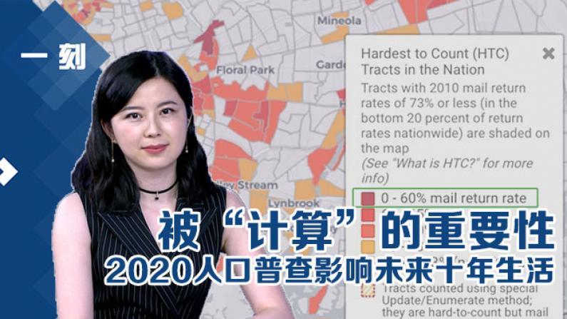 """《一刻》被""""计算""""的重要性 2020人口普查迎向未来十年生活"""