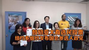 鼓励亚太裔选民投票 纽约多组织发布国会参选人政见