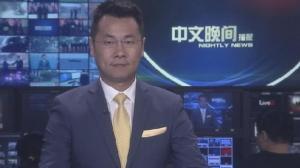 2018年06月22日中文晚间播报