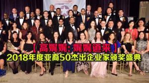 【高娓娓:娓娓道来】2018年度亚裔50杰出企业家颁奖盛典