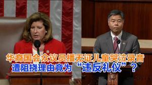 """华裔国会众议员播无证儿童哭泣录音 遭阻挠理由竟为""""违反礼仪""""?"""