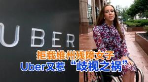 """拒载维州残障女子 Uber又惹""""歧视之祸"""""""