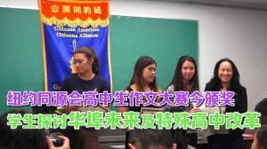 纽约同源会高中生作文大赛今颁奖 学生探讨华埠未来及特殊高中改革