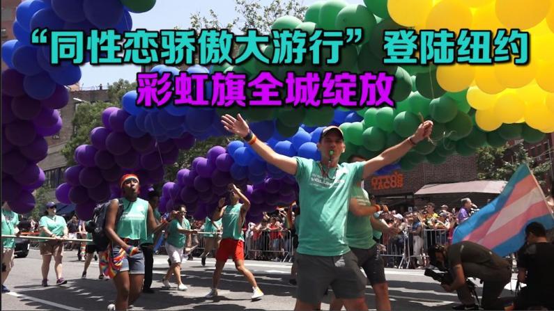 """""""同性恋骄傲大游行""""登陆纽约曼哈顿 彩虹旗全城绽放"""